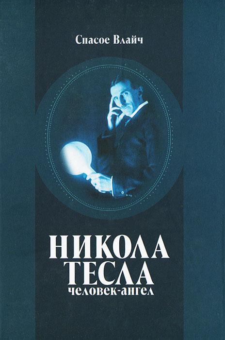 Никола Тесла - человек-ангел