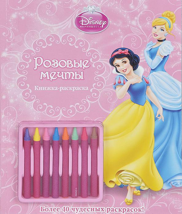 Розовые мечты. Принцесса. Книжка-раскраска