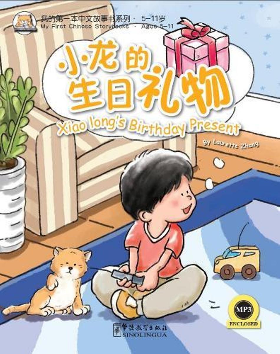 Xiao Long's Brithday Present