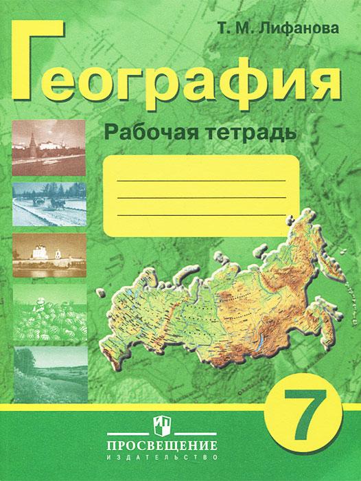 География. 7 класс. Рабочая тетрадь