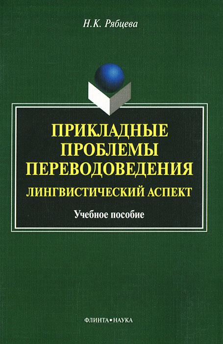 Прикладные проблемы переводоведения. Лингвистический аспект ( 978-5-9765-1070-8, 978-5-02-037430-0 )