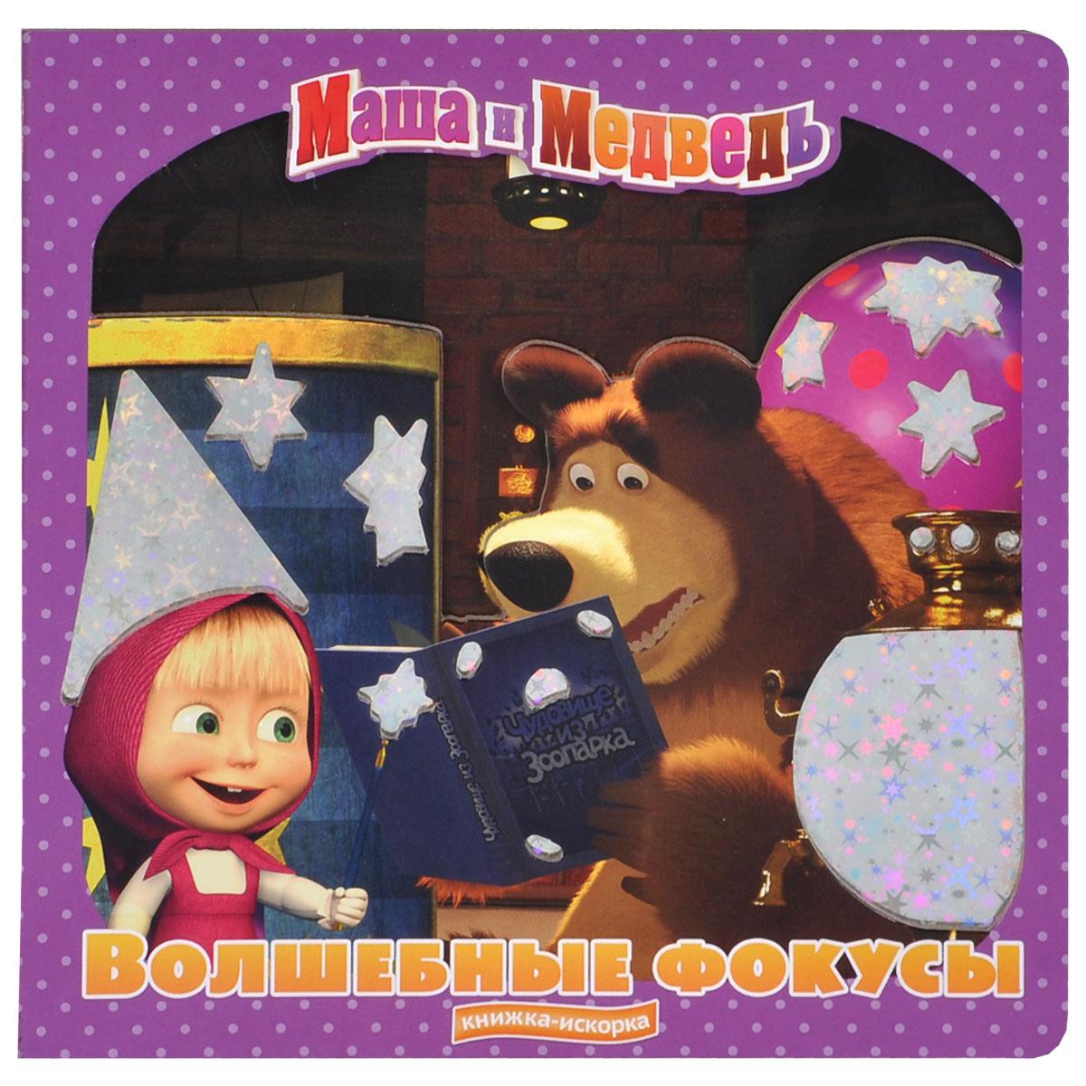 Маша и Медведь. Волшебные фокусы
