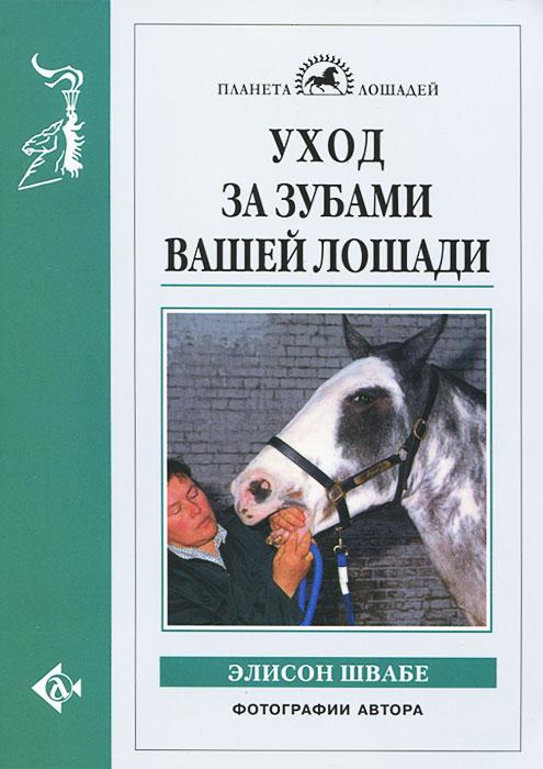 Уход за зубами вашей лошади ( 978-5-4238-0261-5 )