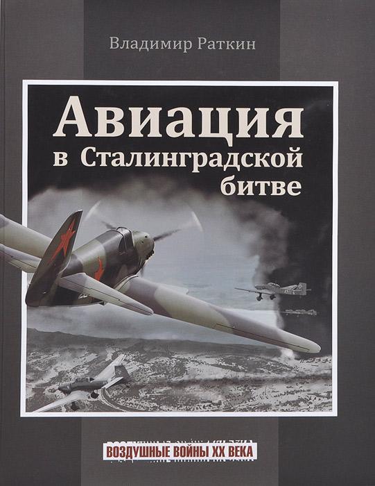 Авиация в Сталинградской битве