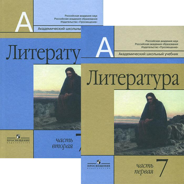 Литература. 7 класс. В 2 частях (комплект из 2 книг)