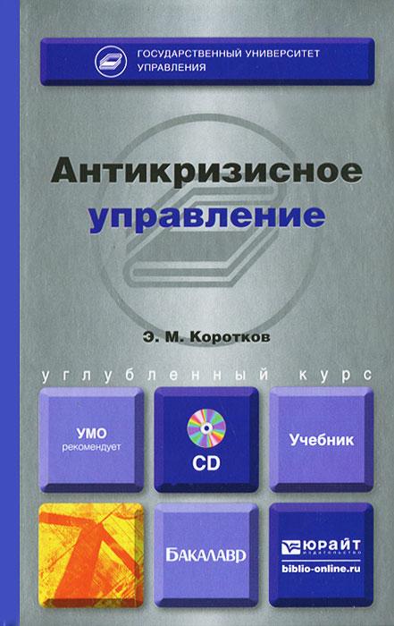 Антикризисное управление. Учебник (+ CD-ROM)