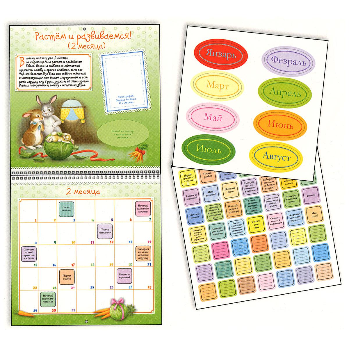 Наш малыш от 0 до 1 года. Практический календарь с наклейками