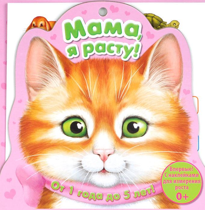 Ростомер. Котенок. Мама, я расту!