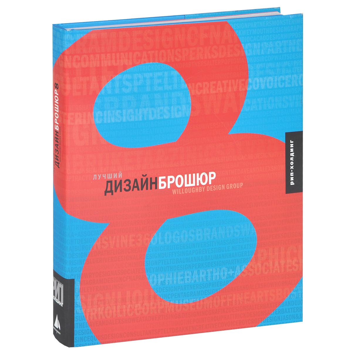 Лучший дизайн брошюр 8