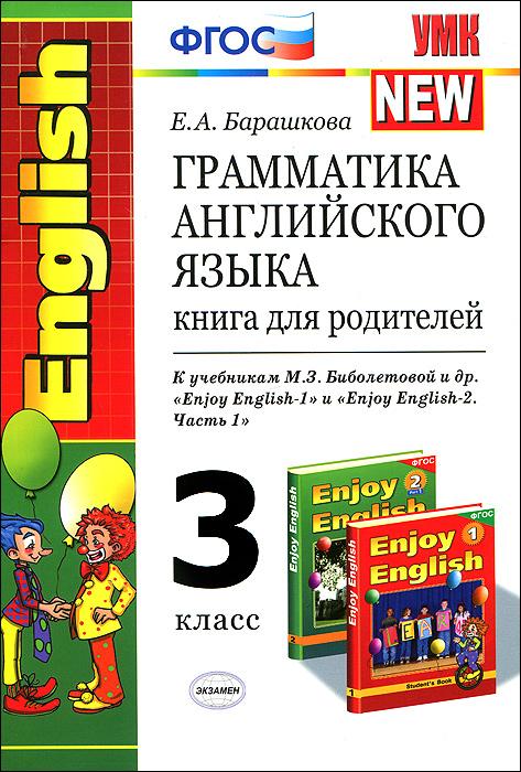 Грамматика английского языка. 3 класс. Книга для родителей