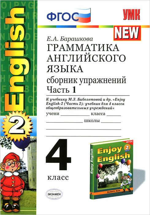 Грамматика английского языка. 4 класс. Сборник упражнений. Часть 1
