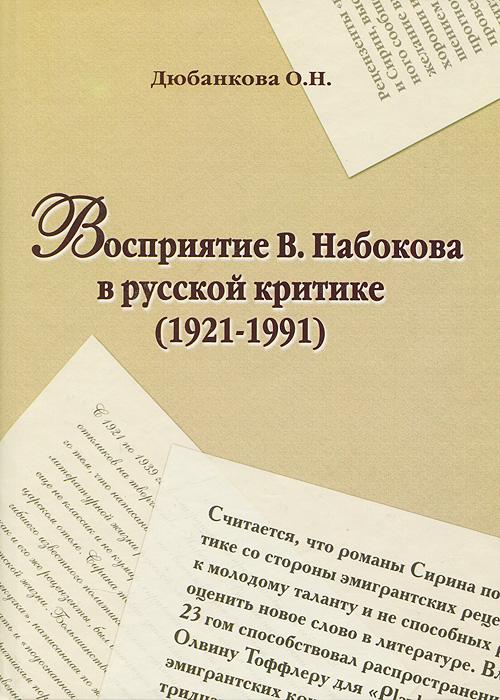 Восприятие В. Набокова в русской критике (1921-1991)