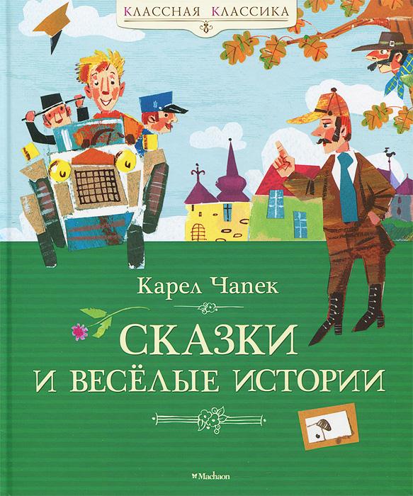 Сказки и веселые истории