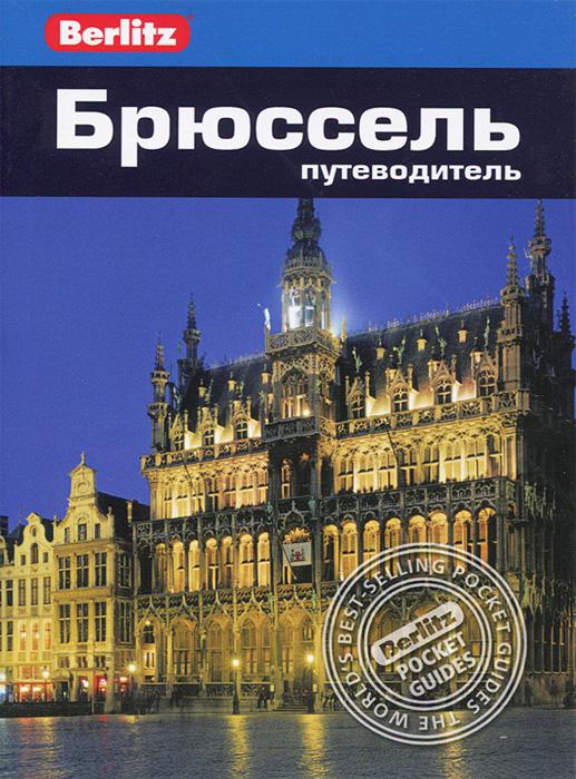 Брюссель. Путеводитель ( 978-5-8183-1892-9, 978-981-268-871-2 )
