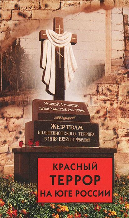 Красный террор на Юге России ( 978-5-8112-5125-4 )