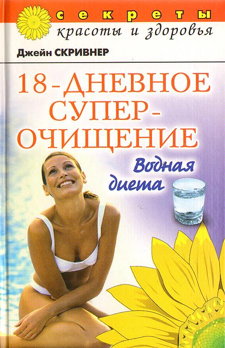 18-дневное суперочищение: Водная диета