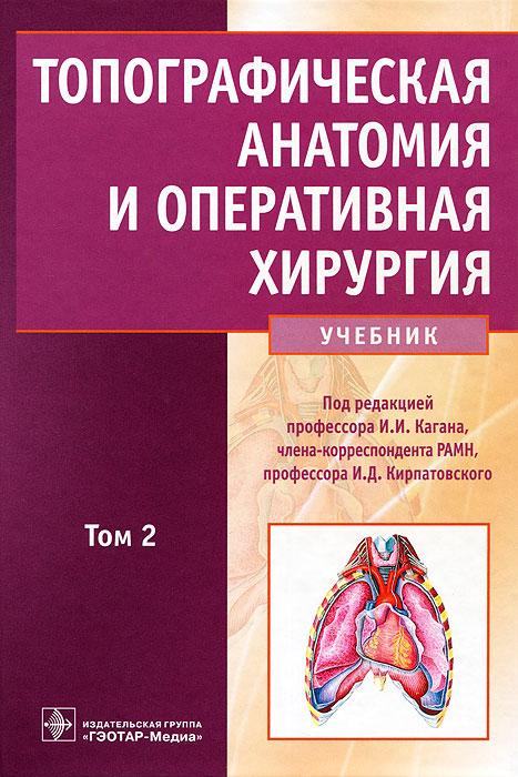 Топографическая анатомия и оперативная хирургия. В 2 томах. Том 2