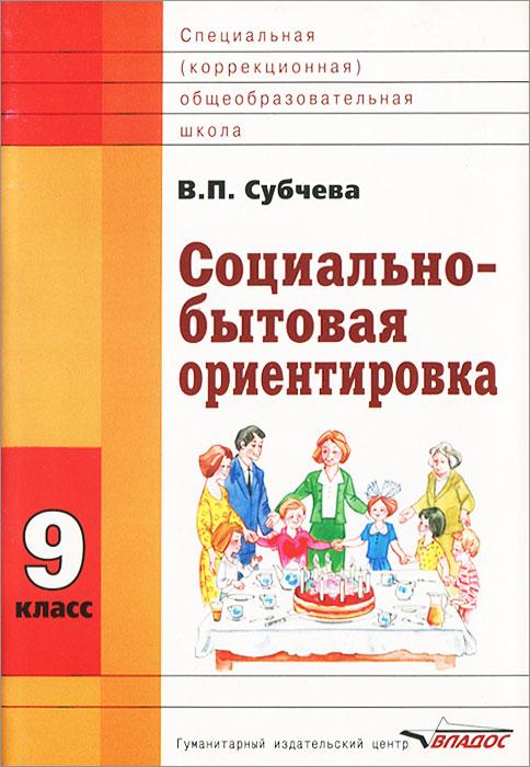 Социально-бытовая ориентировка. 9 класс