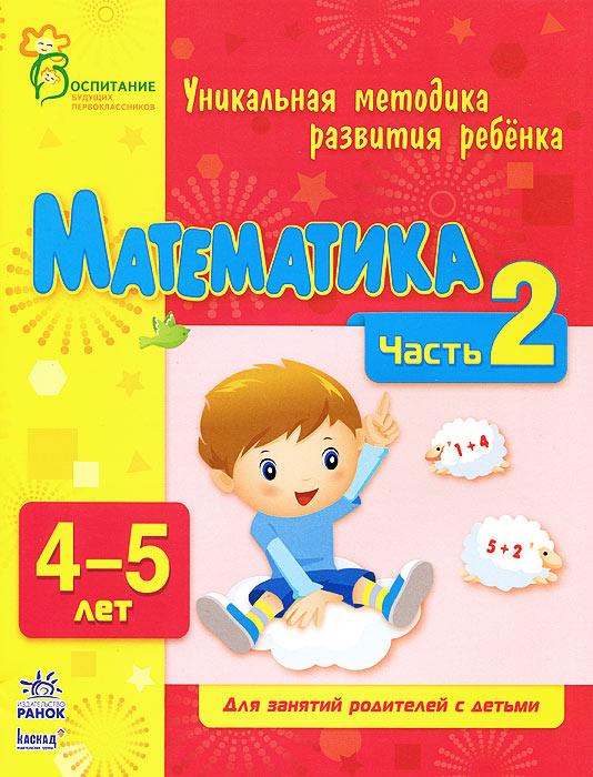 Математика. 4-5 лет. Часть 2