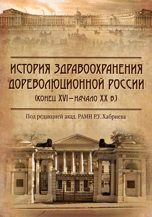 История здравоохранения дореволюционной России (конец XVI - начало XX в.)