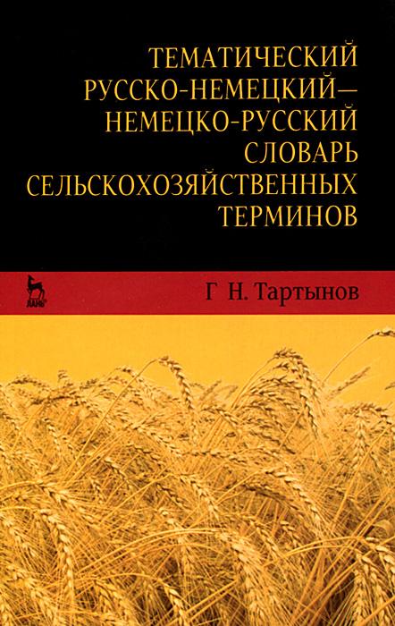 Тематический русско-немецкий - немецко-русский словарь сельскохозяйственных терминов