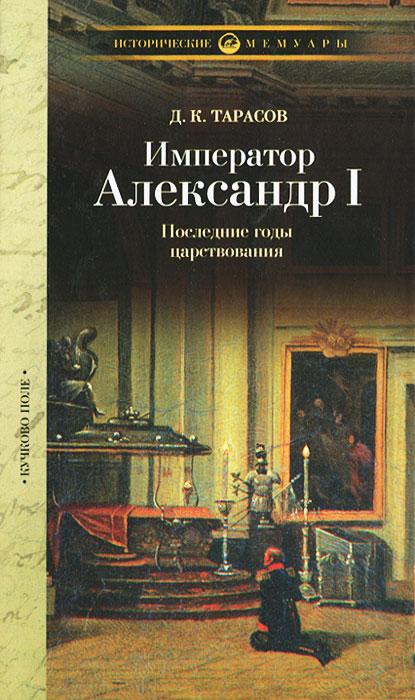 Император Александр I. Последние годы царствования, болезнь, кончина и погребение