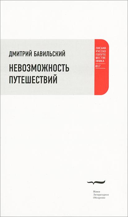 Дмитрий Бавильский Невозможность путешествий алма ата рынок посуду оптом
