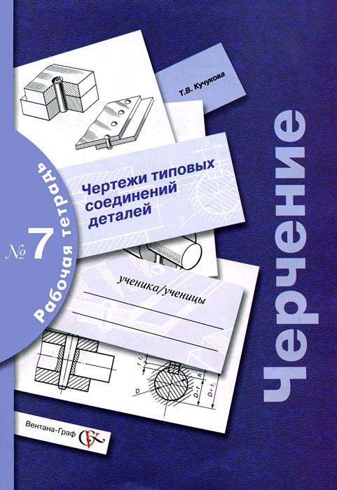 Черчение. Чертежи типовых соединений деталей. Рабочая тетрадь №7 ( 978-5-360-04320-1,978-5-360-05018-6 )