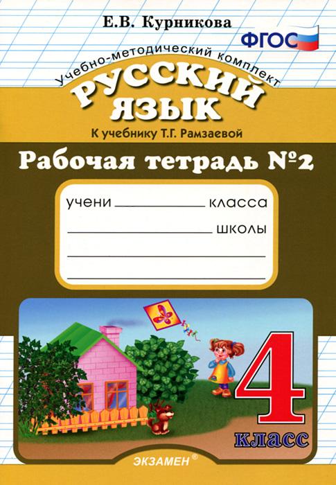 Русский язык. 4 класс. Рабочая тетрадь №2