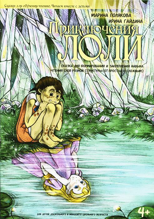 Приключения Лоли. Сказка для формирования и закрепления навыка чтения слов
