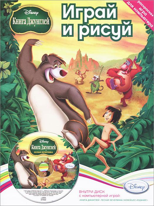 Играй и рисуй. Disney. Книга джунглей. Лесная вечеринка (+ DVD-ROM)