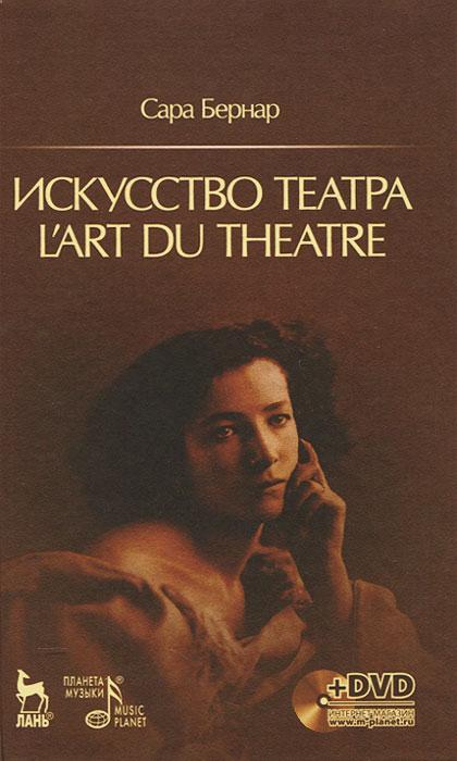 Сара Бернар Искусство театра (+ DVD-ROM)
