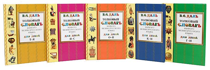 Толковый словарь живого великорусского языка для детей (комплект из 6 книг)