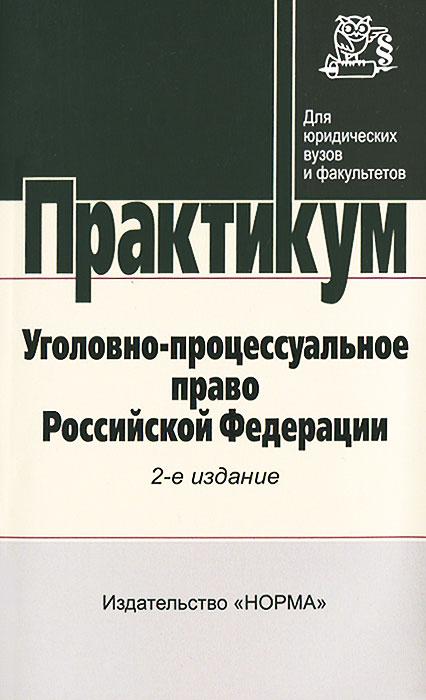 Уголовно-процессуальное право Российской Федерации. Практикум