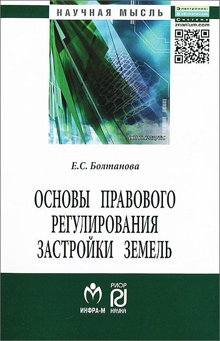 Е. С. Болтанова Основы правового регулирования застройки земель