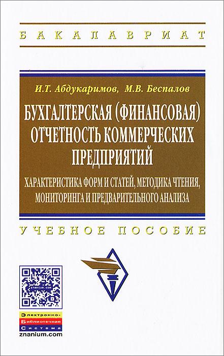 Бухгалтерская (финансовая) отчетность коммерческих предприятий