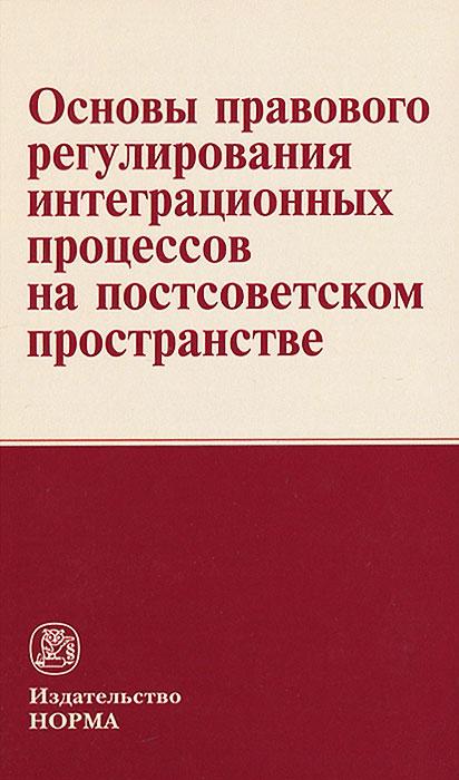 Основы правового регулирования интеграционных процессов на постсоветском пространстве