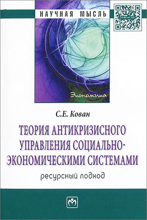 Теория антикризисного управления социально-экономическими системами. Ресурсный подход