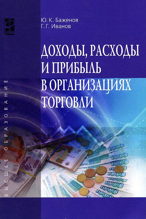 Доходы, расходы и прибыль в организациях торговли