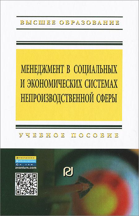 Менеджмент в социальных и экономических системах непроизводственной сферы