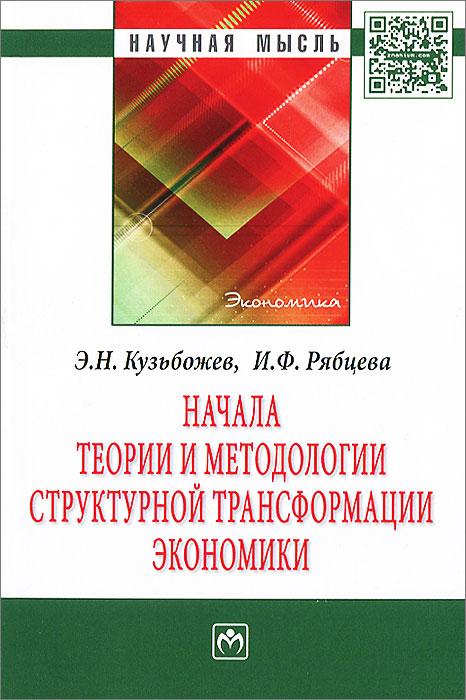 Начала теории и методологии структурной трансформации экономики