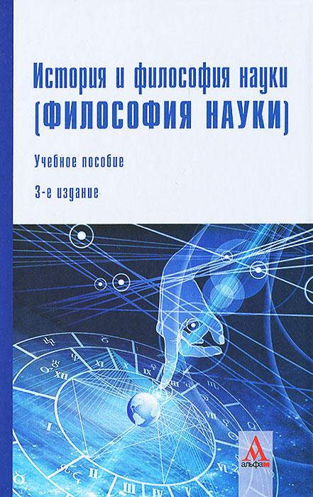 История и философия науки (Философия науки)
