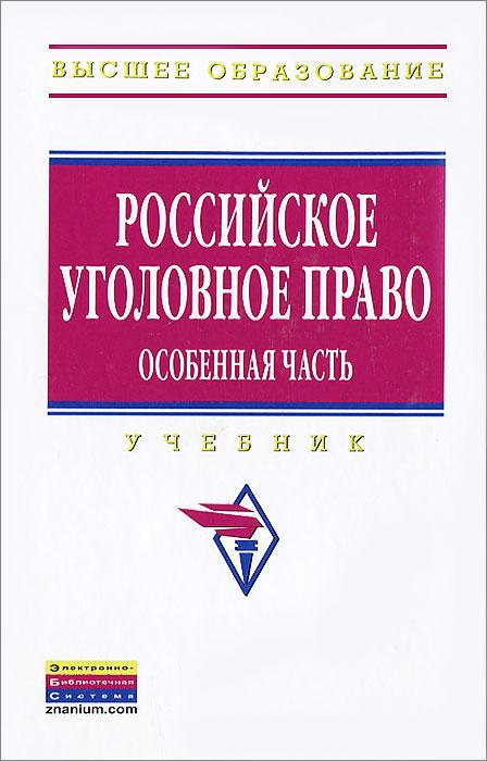 Российское уголовное право. Особенная часть