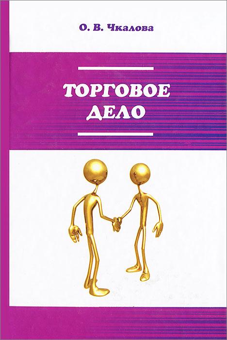 Торговое дело. Организация, технология и проектирование торговых предприятий. Учебник