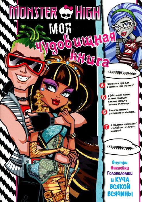 Monster High. Моя чудовищная книга. Развивающая книжка с наклейками