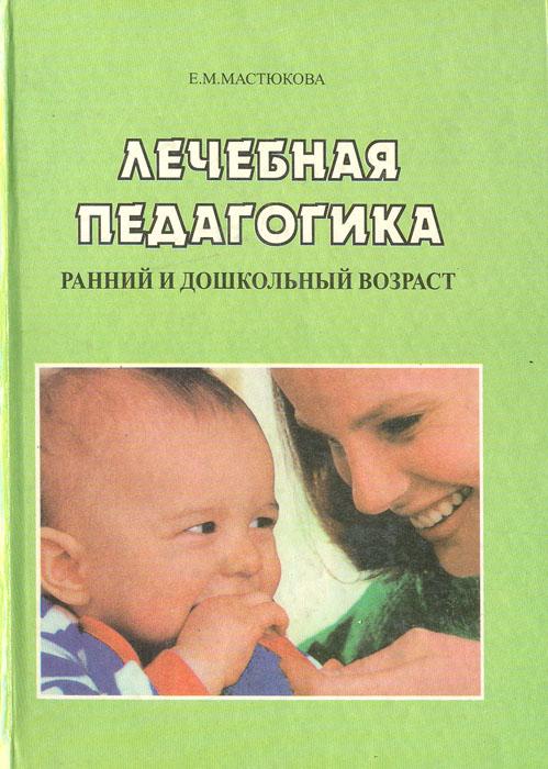 Лечебная педагогика. Раннийи дошкольный возраст