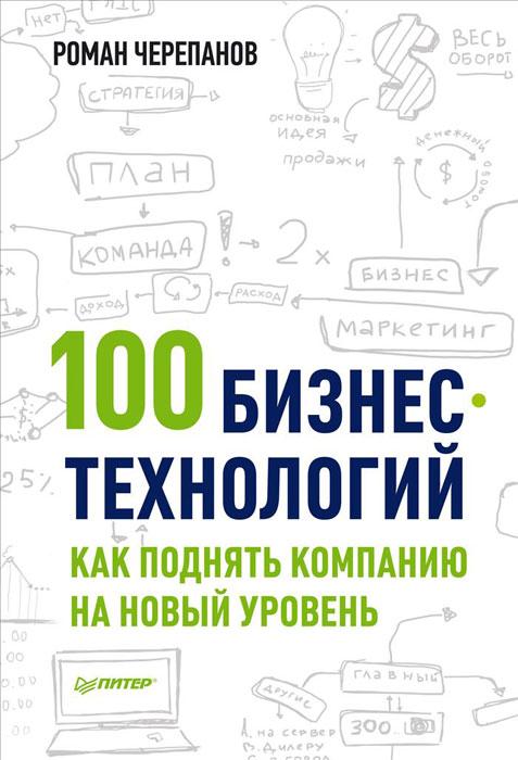 100 бизнес-технологий. Как поднять компанию на новый уровень ( 978-5-496-00680-4 )