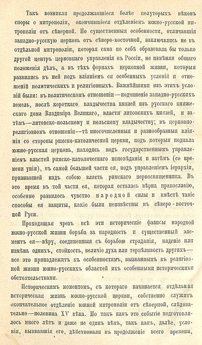 Очерк истории Западно-русской Церкви. В 2 частях. В 1 книге