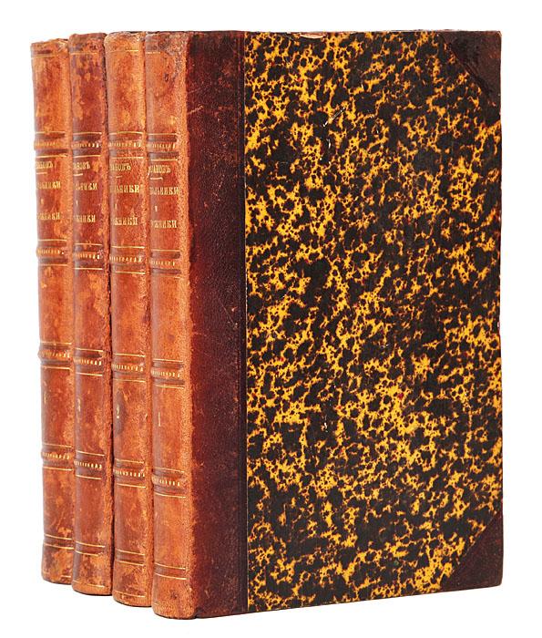 Раскольники и острожники. В 4 томах (комплект)