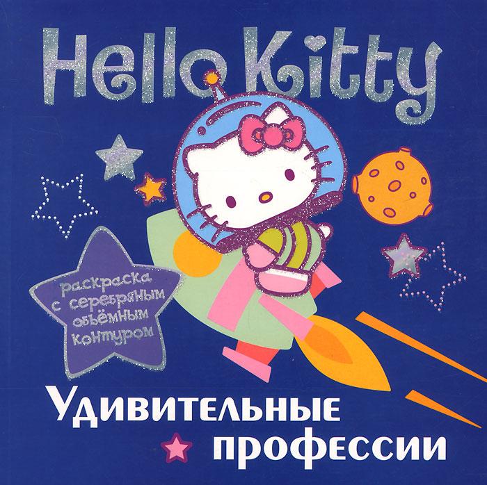 Hello, Kitty! Удивительные профессии. Раскраска